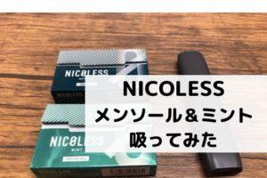 【禁煙用】NICOLESS(ニコレス)のメンソールとミントを吸ってみた!味や購入方法は?