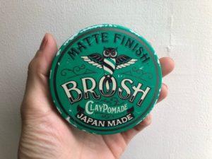 【BROSHブロッシュ クレイポマードレビュー】マットでナチュラルな質感。しかも水溶性で洗い流しやすい