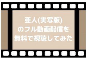 亜人の実写版を見放題無料動画で視聴してみた!原作を大人買いしようか迷う・・・