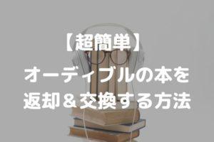AmazonAudible(オーディブル)コインや本の返却・交換のやり方と注意点を説明します【簡単です】
