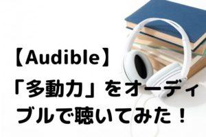 【Audible】堀江貴文「多動力」をオーディブルで聴いてみた!面白そうだから聴いてみて得た事