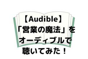 【Audible】営業の魔法〜この魔法を手にした者は必ず成功する〜をオーディブルで聴いてみた!
