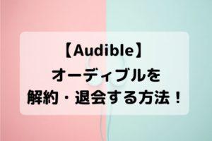 【完全版】Audible(オーディブル)を解約・退会する方法と3つの注意点
