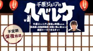 【感想】千原ジュニアのヘベレケを無料動画で観てみた!*2020年3月放送分