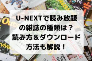 U-NEXTで読み放題できる雑誌の種類一覧!雑誌の見方&ダウンロードの方法を解説
