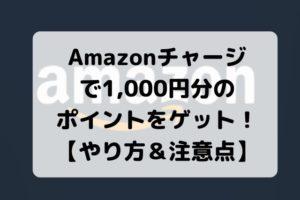 Amazonギフト券にチャージして1000円貰ってみた!