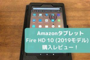 【レビュー】Amazon 新型Fire HD10 タブレットはzoomやプライムビデオが快適になる神タブレット!