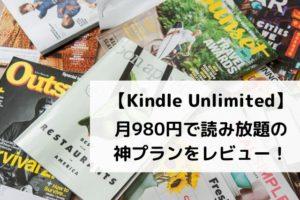 読み放題サービス「Kindle Unlimited」で本を読みまくってみた感想をレビュー