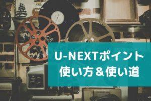 【U-NEXT】ポイントとコインの違いと4つの使い道を解説【使い方&注意点】