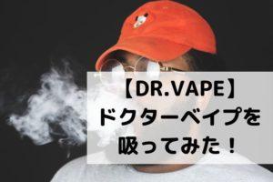 DR.VAPE(ドクターベイプ)を吸ってみた!料金&購入方法と3つのフレーバーの味をレビュー