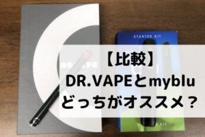【体験談】ドクターベイプとマイブルーの違いを比較|禁煙にはどっちがおすすめ?