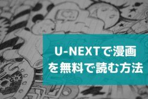 【注意】U-NEXTは漫画読み放題じゃないけど無料で読む方法はある