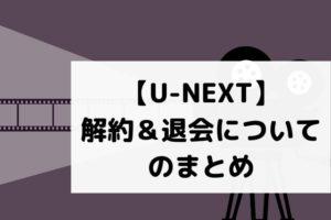 【要確認】U-NEXTの解約はいつまでにすればいい?退会との違いは?【解約方法まとめ】